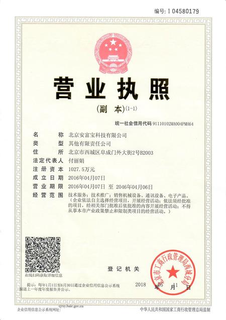 北京安富宝科技有限公司